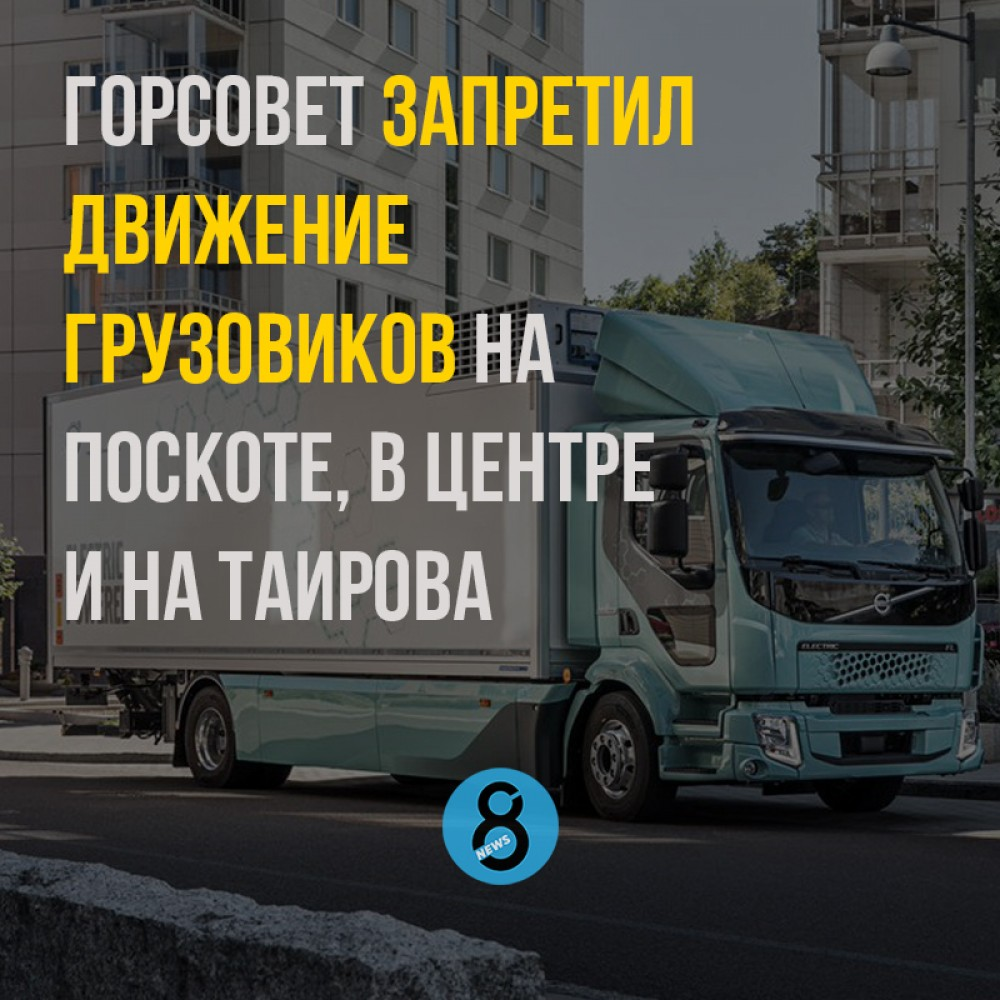 На заседании исполкома запретили движение грузовиков