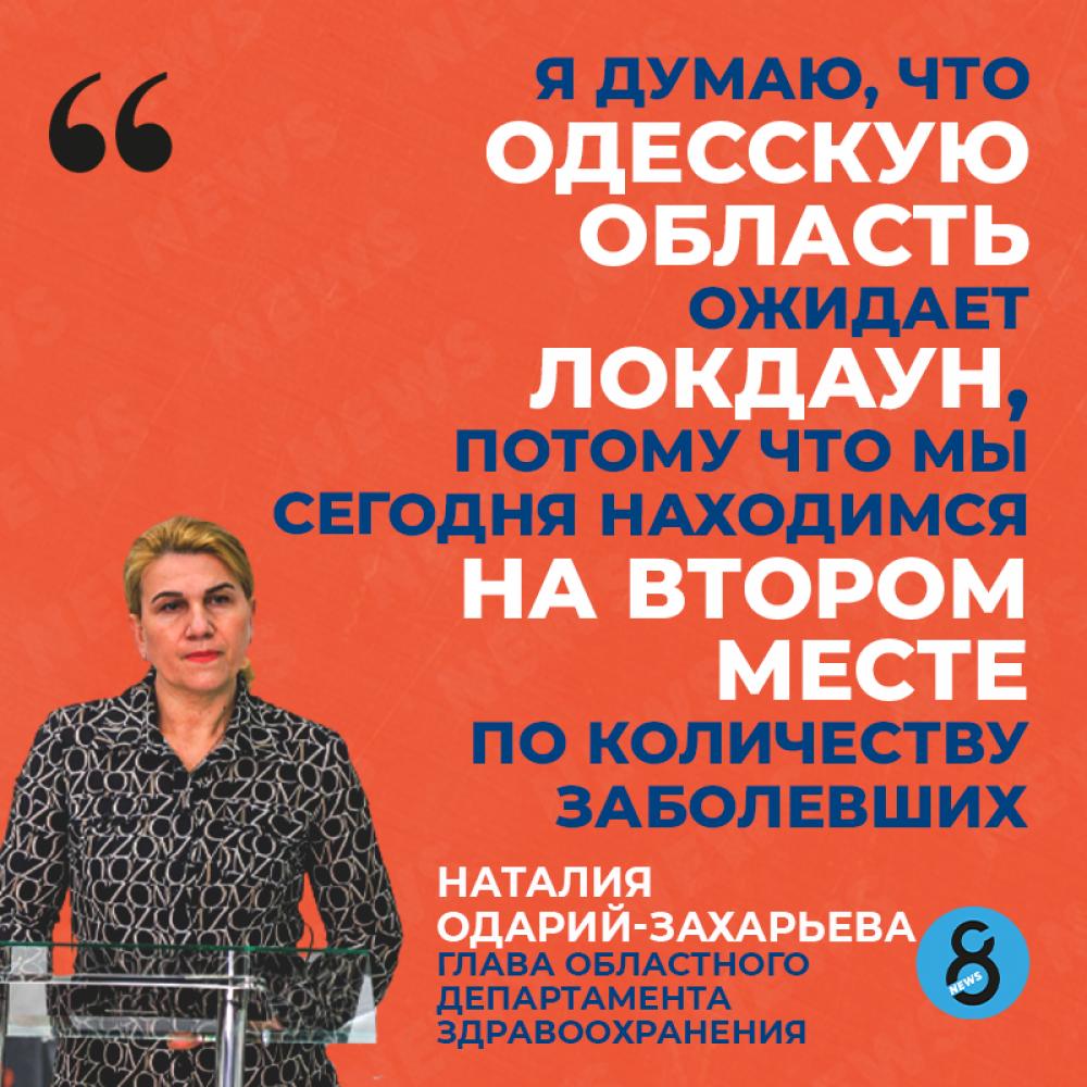 Одесскую область  ожидает  локдаун