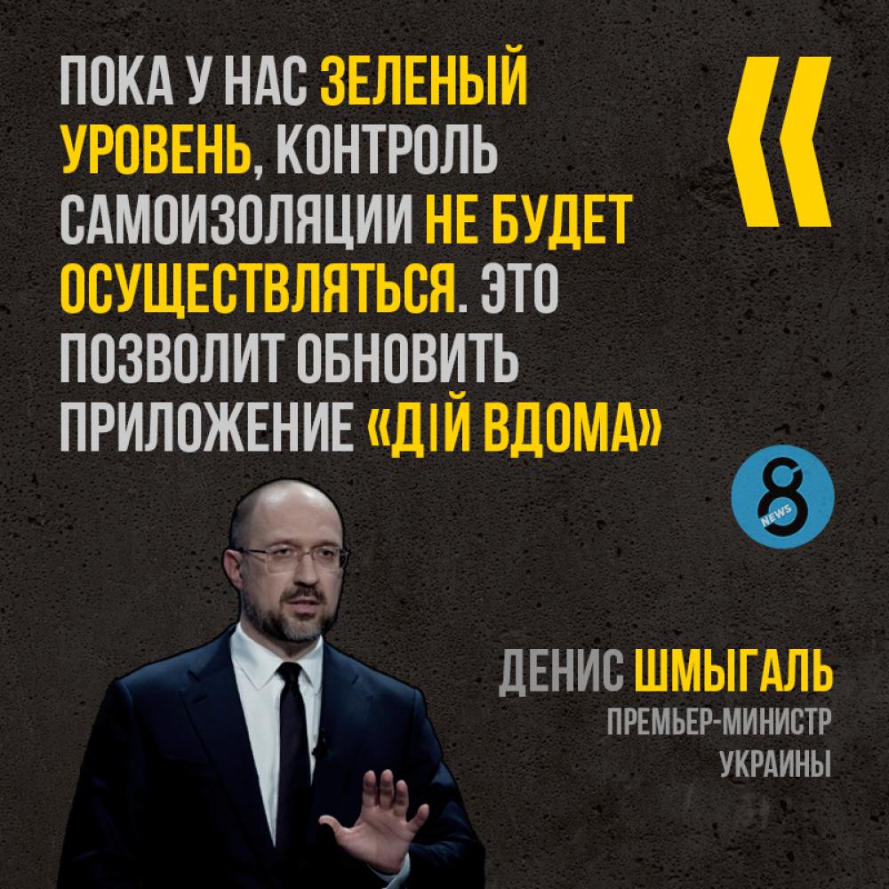 Контроль самоизоляции не будет осуществляться, пока вся Украина в «зеленой зоне»