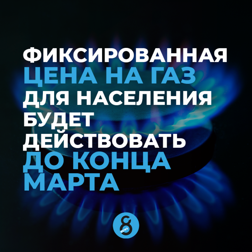 🔥 Лафа с фиксированной ценой на газ для населения закончится в конце марта. В Офисе президента заявили, что с 1 апреля в Украине опять заработает открытый рынок газа.