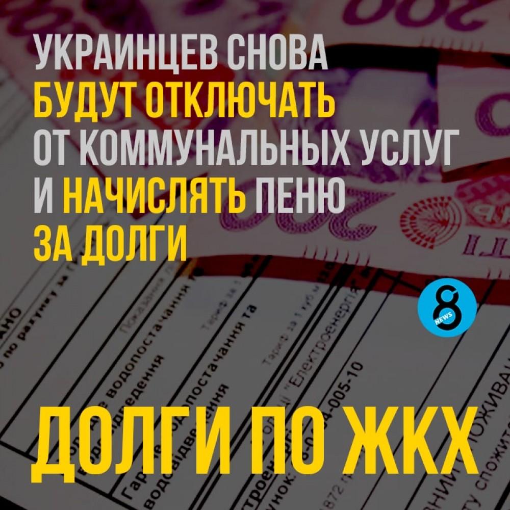 Украинцев опять будут отключать от коммунальных услуг за долги