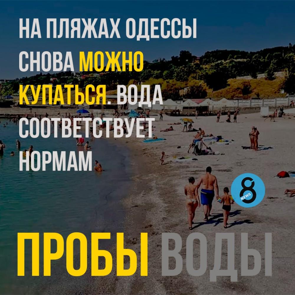 На пляжах Одессы снова можно купаться