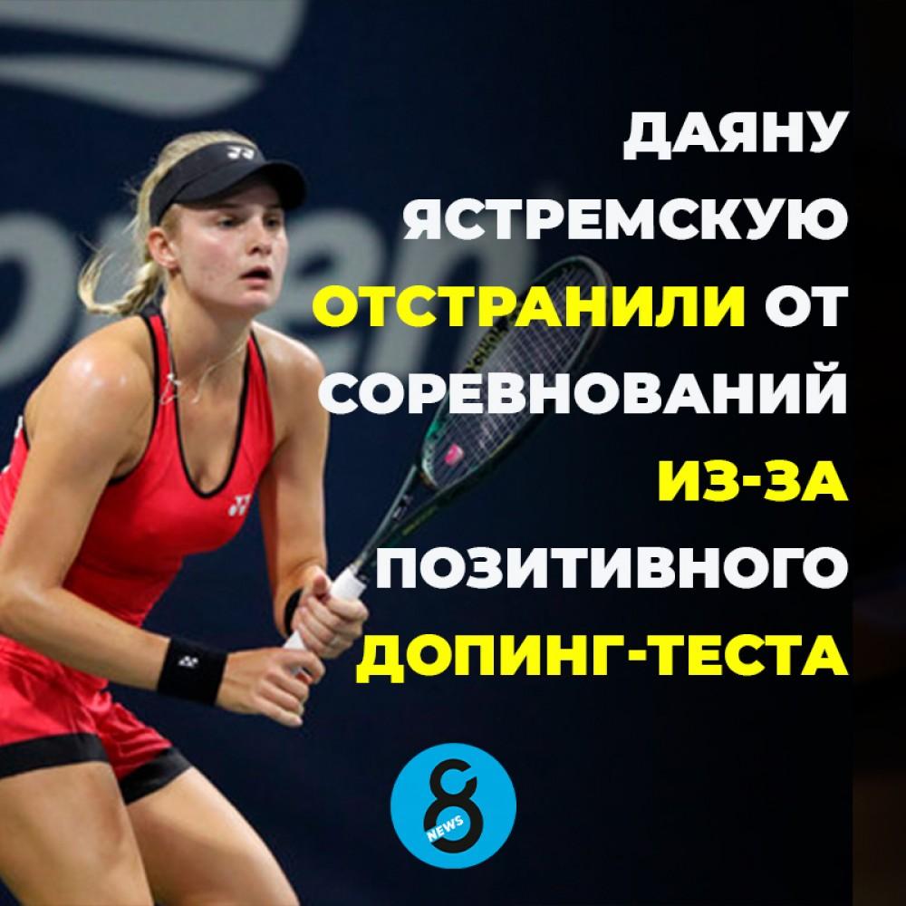 Ястремская не сможет участвовать в соревнованиях из-за допинга