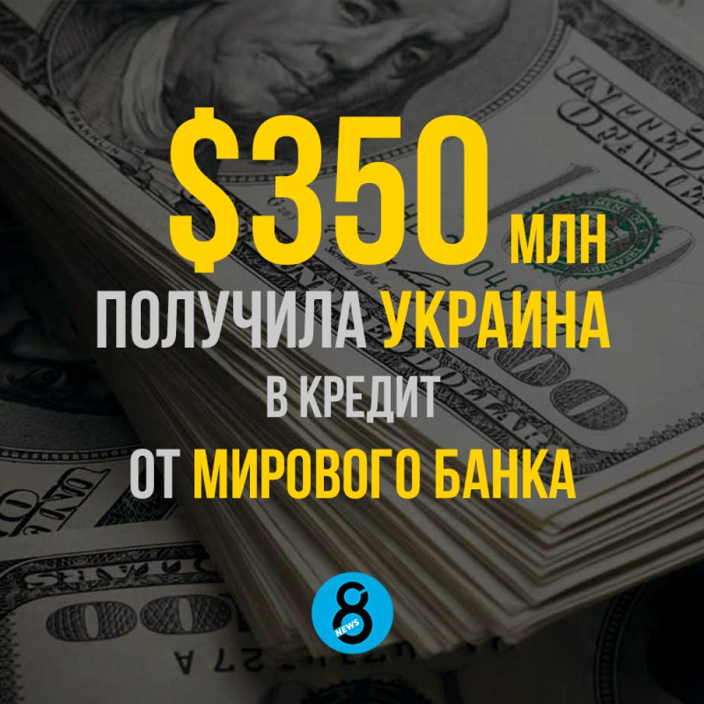 $350 млн  получила Украина  в кредит  от Мирового банка