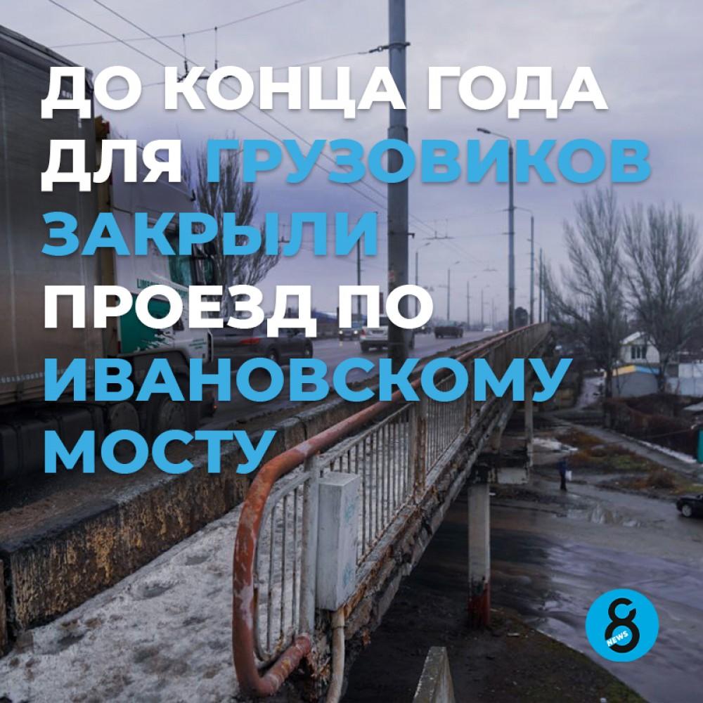 Ивановский мост закрыли для грузовиков
