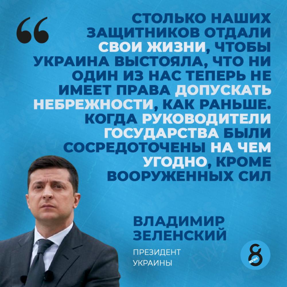 Президент Зеленский, поздравляя граждан с Днем вооруженных сил, не забыл макнуть всех остальных президентов Украины.