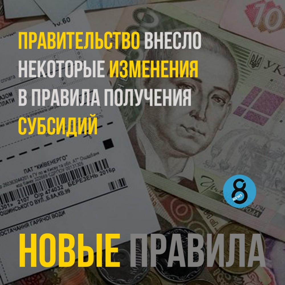 Правительство внесло изменения в правила получения субсидий