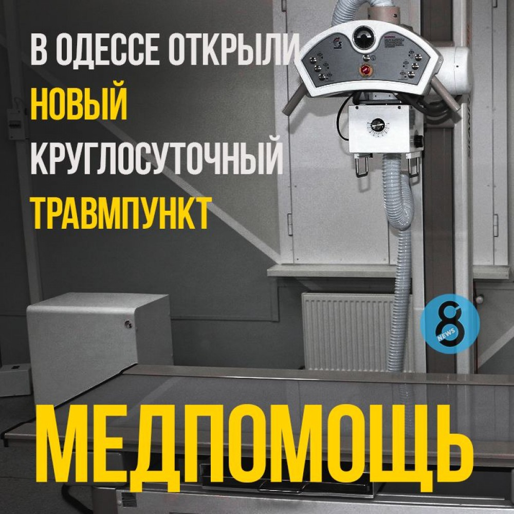 В Одессе открыли пятый круглосуточный травмпункт // Адреса