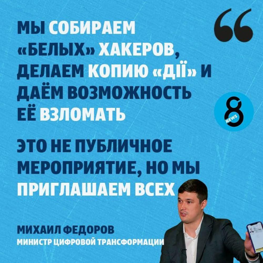 Тому, кто сможет взломать «Дію», обещают 1 000 000 грн 🤑
