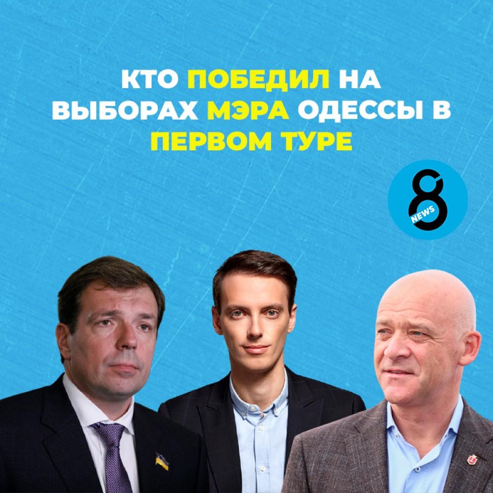 Кто победил на выборах мэра Одессы в первом туре