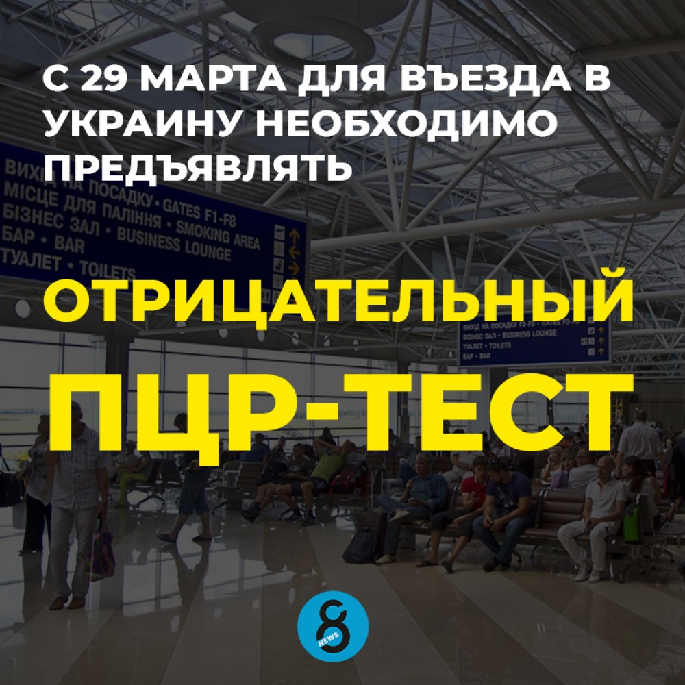 Иностранцам для въезда в Украину необходимо предоставить отрицательный ПЦР-тест