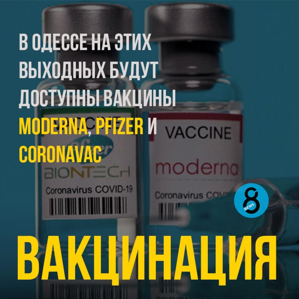 В вакцинальных центрах выходного дня можно будет выбирать, чем прививаться