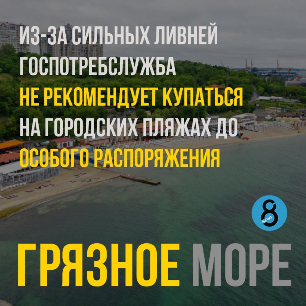 Госпотребслужба просит воздержаться от купания на городских пляжах