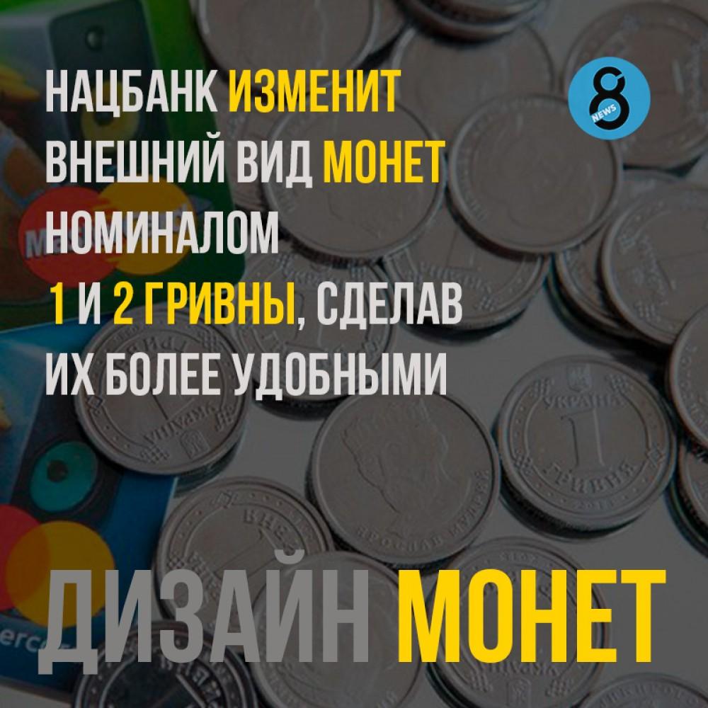 Нацбанк изменит дизайн монет 1 и 2 грн