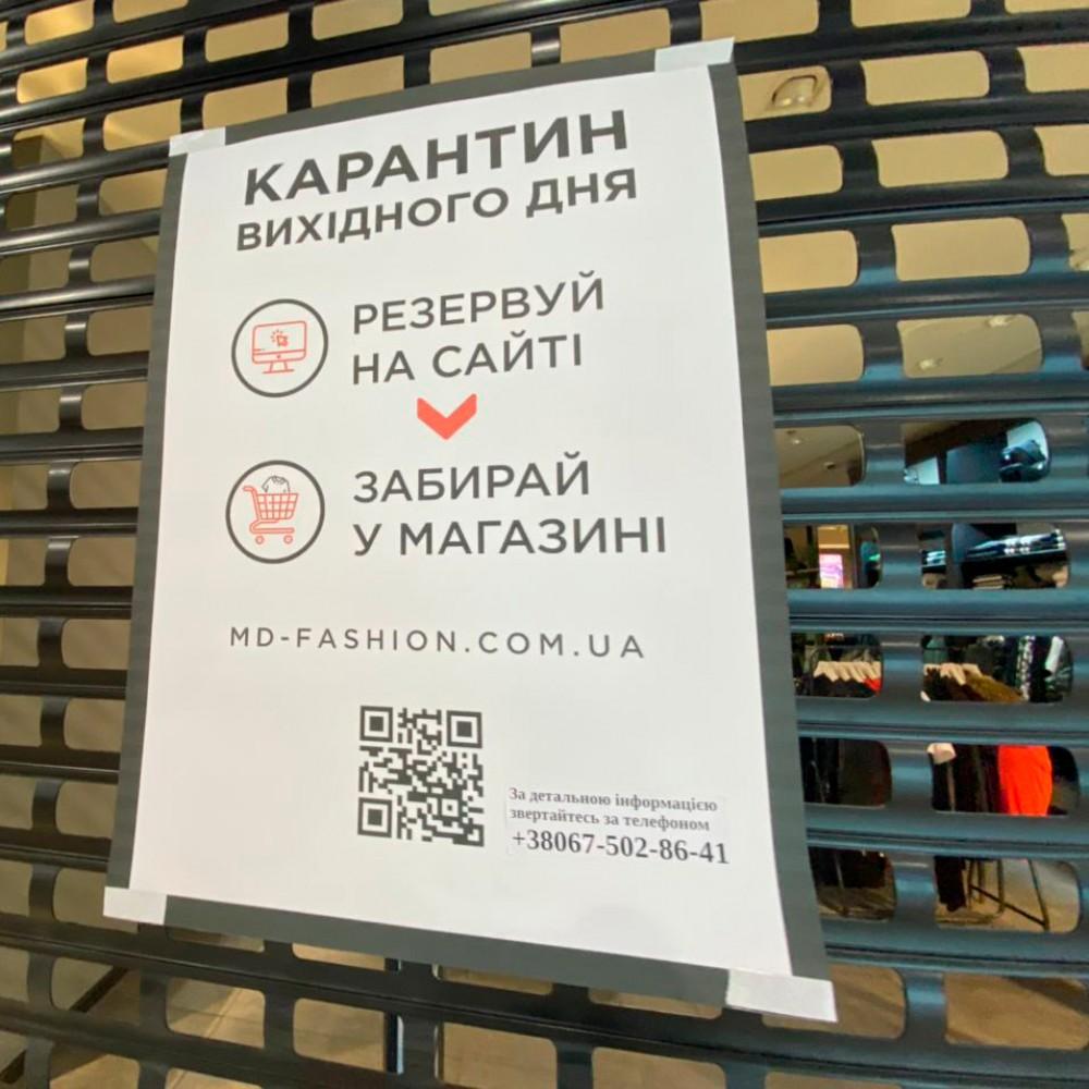 Как в Одессе соблюдают карантин выходного дня