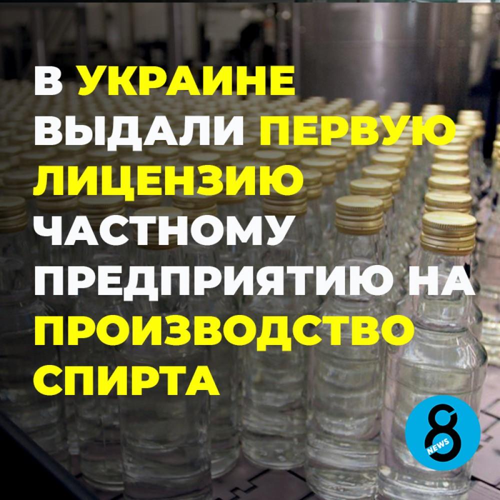 Компания Nemiroff первой в Украине получила лицензию на производство спирта