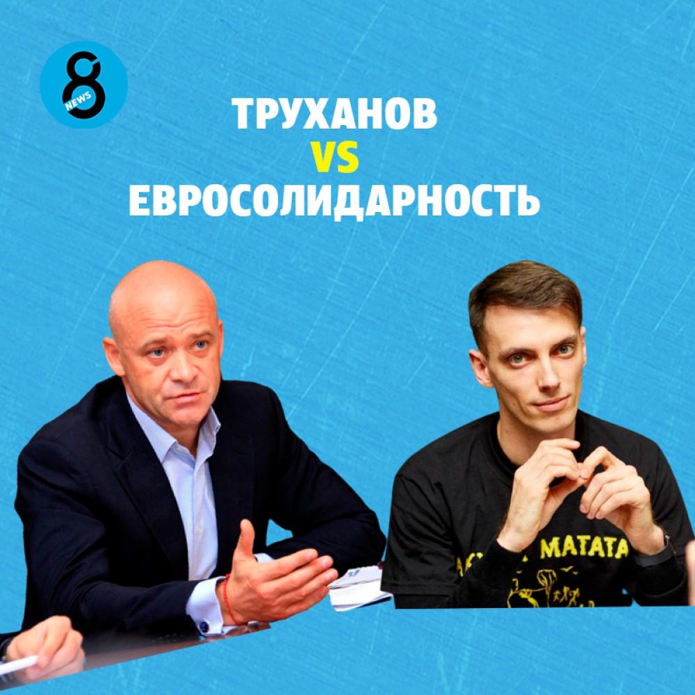 Одесская Евросолидарность подала в суд на Труханова
