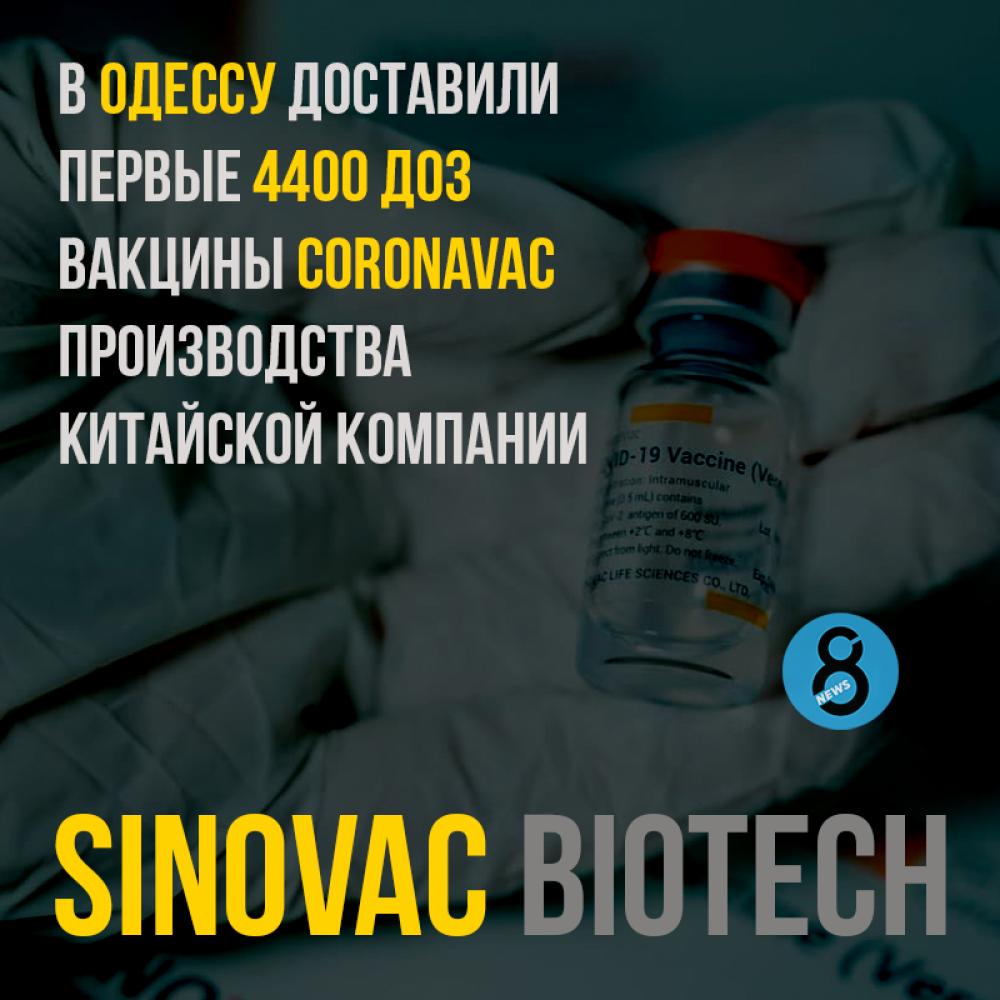 В Одессу доставили первые 4400 доз китайской вакцины CoronaVac