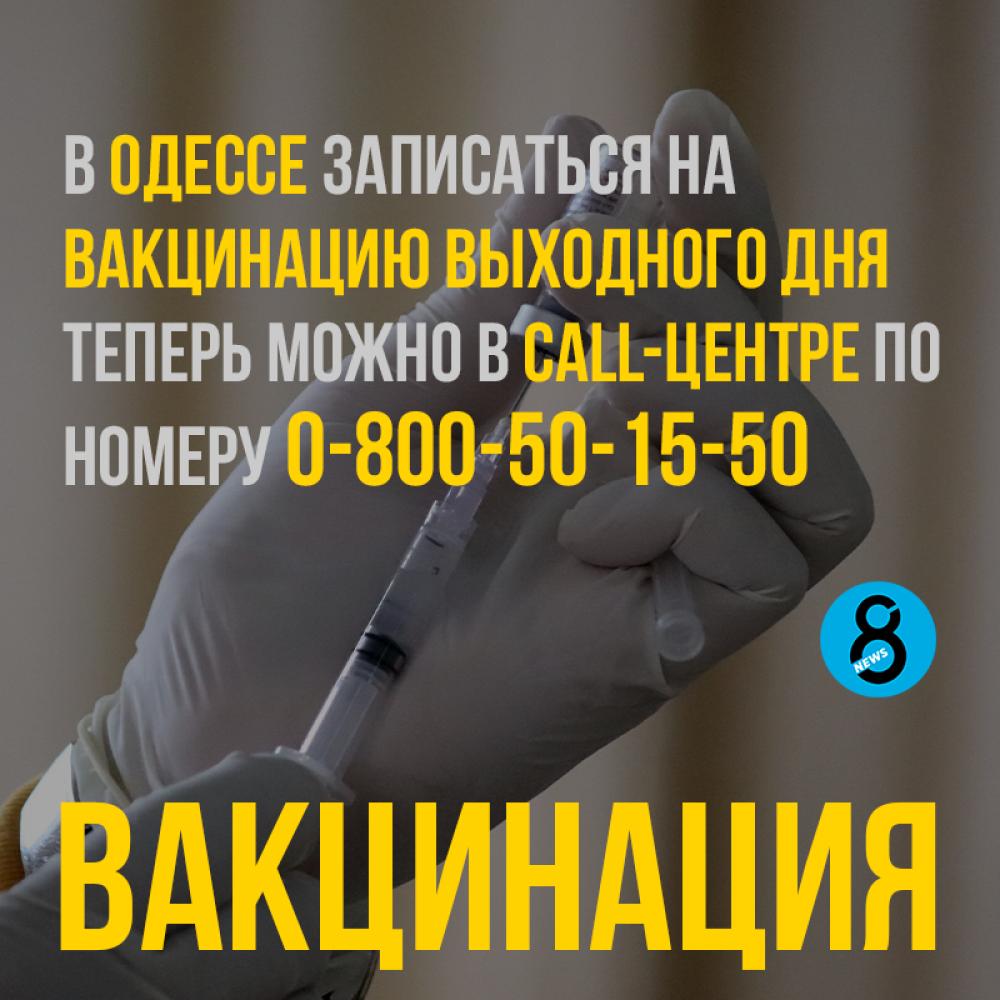 Записаться на вакцинацию выходного дня теперь можно в call-центре