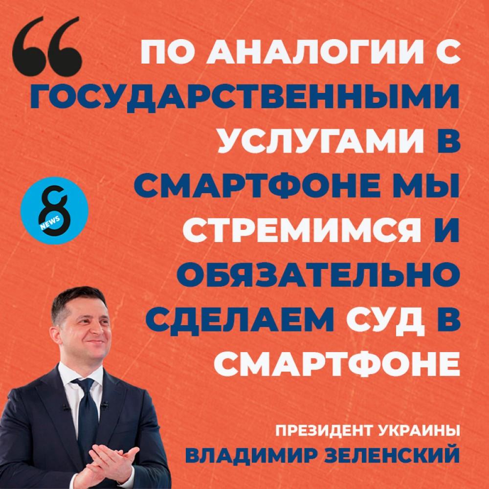 Президент Зеленский анонсировал создание в Украине «суда в смартфоне»
