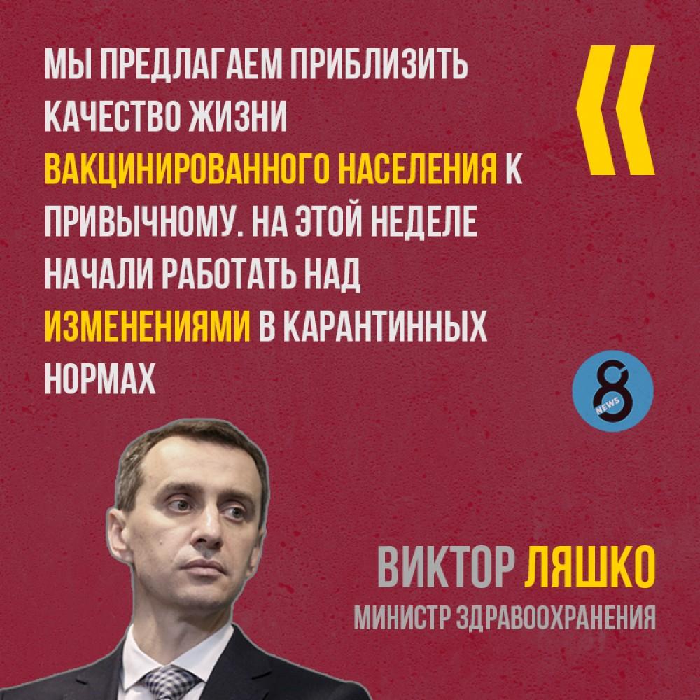Украину могут перевести в желтую зону на следующей неделе // МОЗ готовит послабления во время локдауна для вакцинированных украинцев