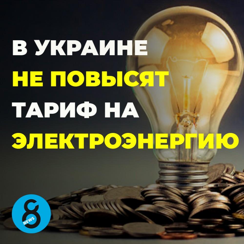 В Украине не будут поднимать тариф на электроэнергию