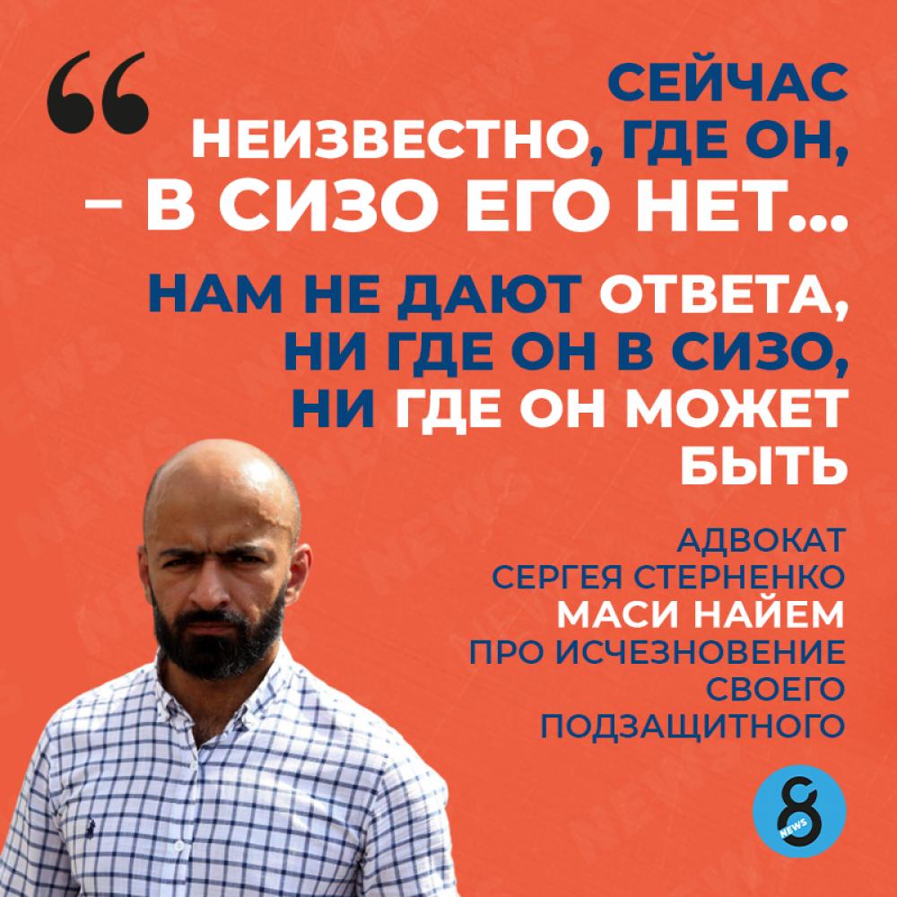 ⚖️ Маси Найем несколько раз просил суд перевести Стерненко в Киевское СИЗО, так как в Одесском, по его мнению, небезопасно. Теперь адвокат заявил, что не в курсе, куда увезли осужденного из зала суда, но, по его данным, в СИЗО Стерненко нет.