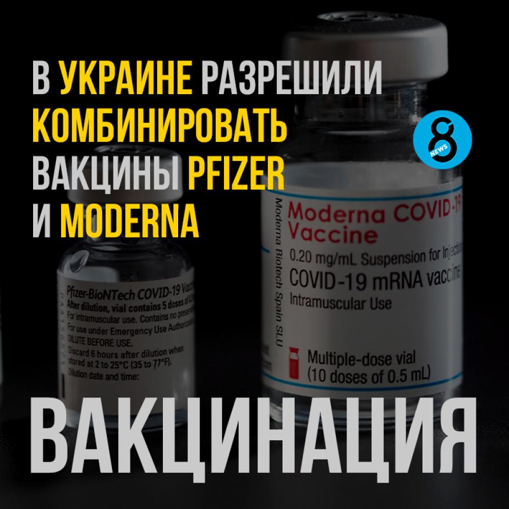 В Украине разрешили комбинировать  вакцины Pfizer  и Moderna