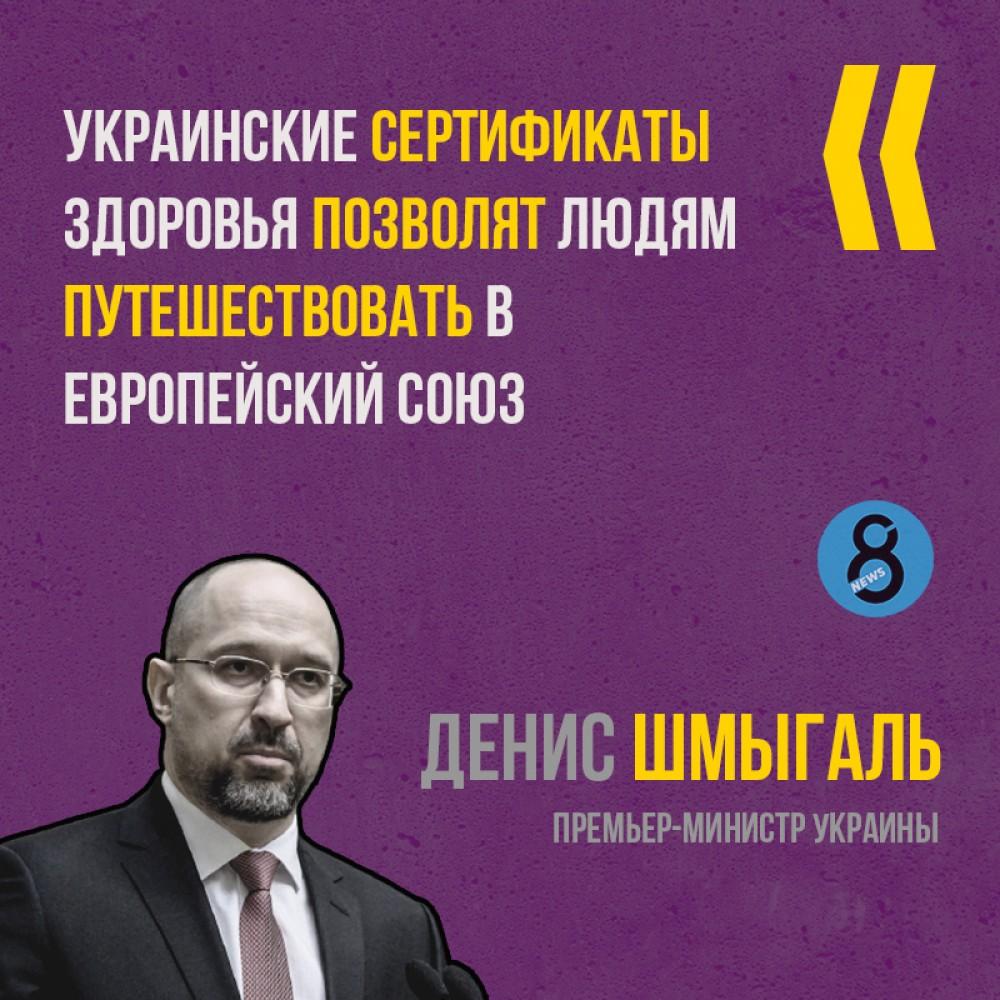 Украинцы смогут путешествовать в ЕС
