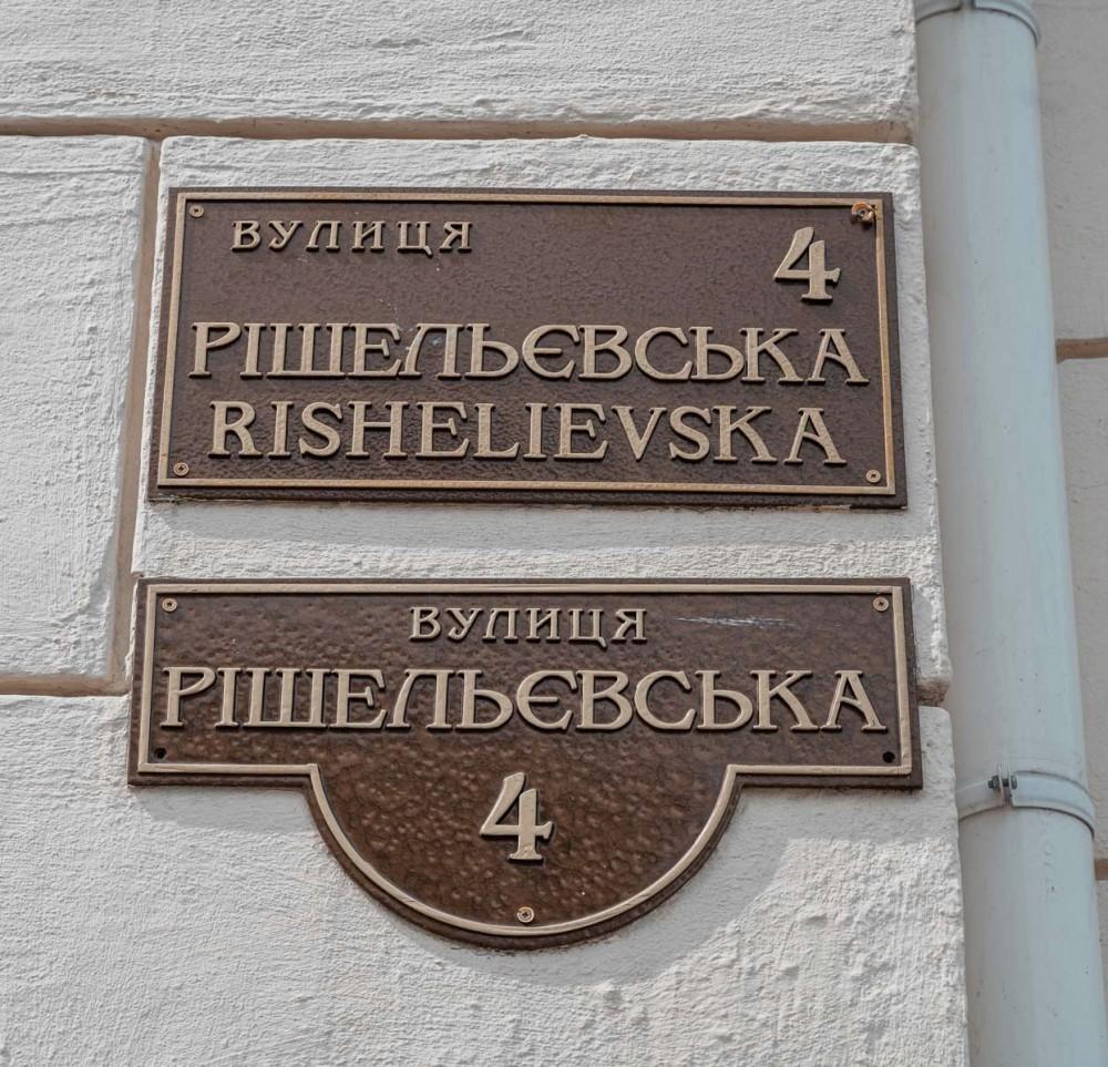 В центре Одессы продолжат устанавливать адресные таблички единого образца