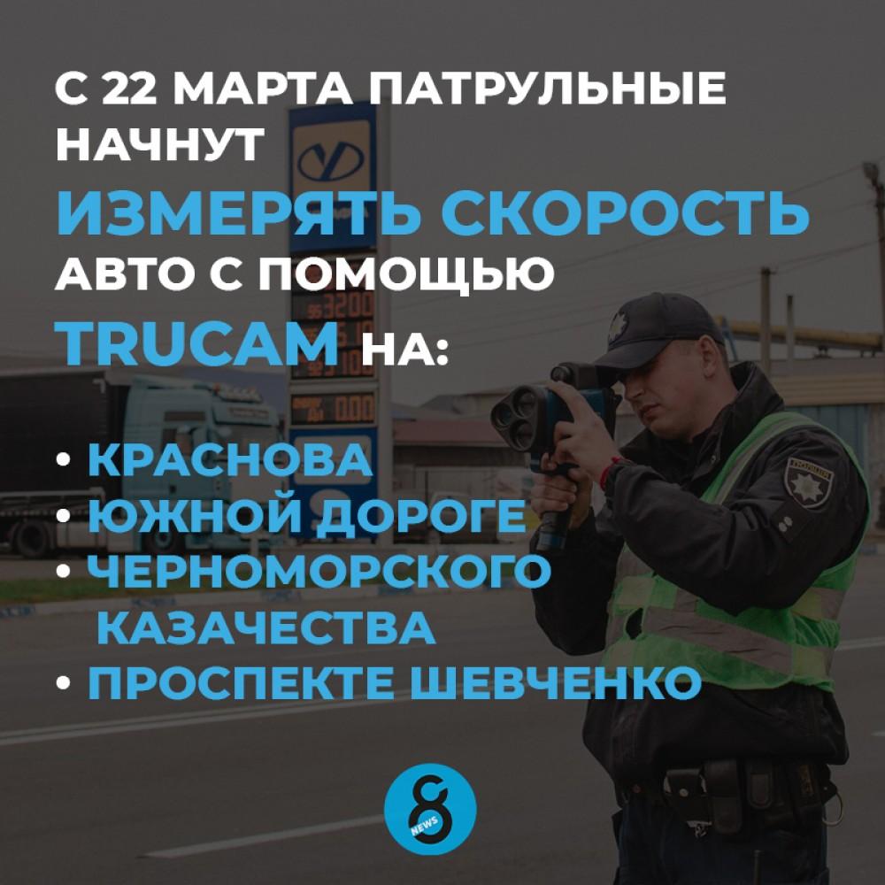В Одессе появились новые локации, где патрульные будут измерять скорость