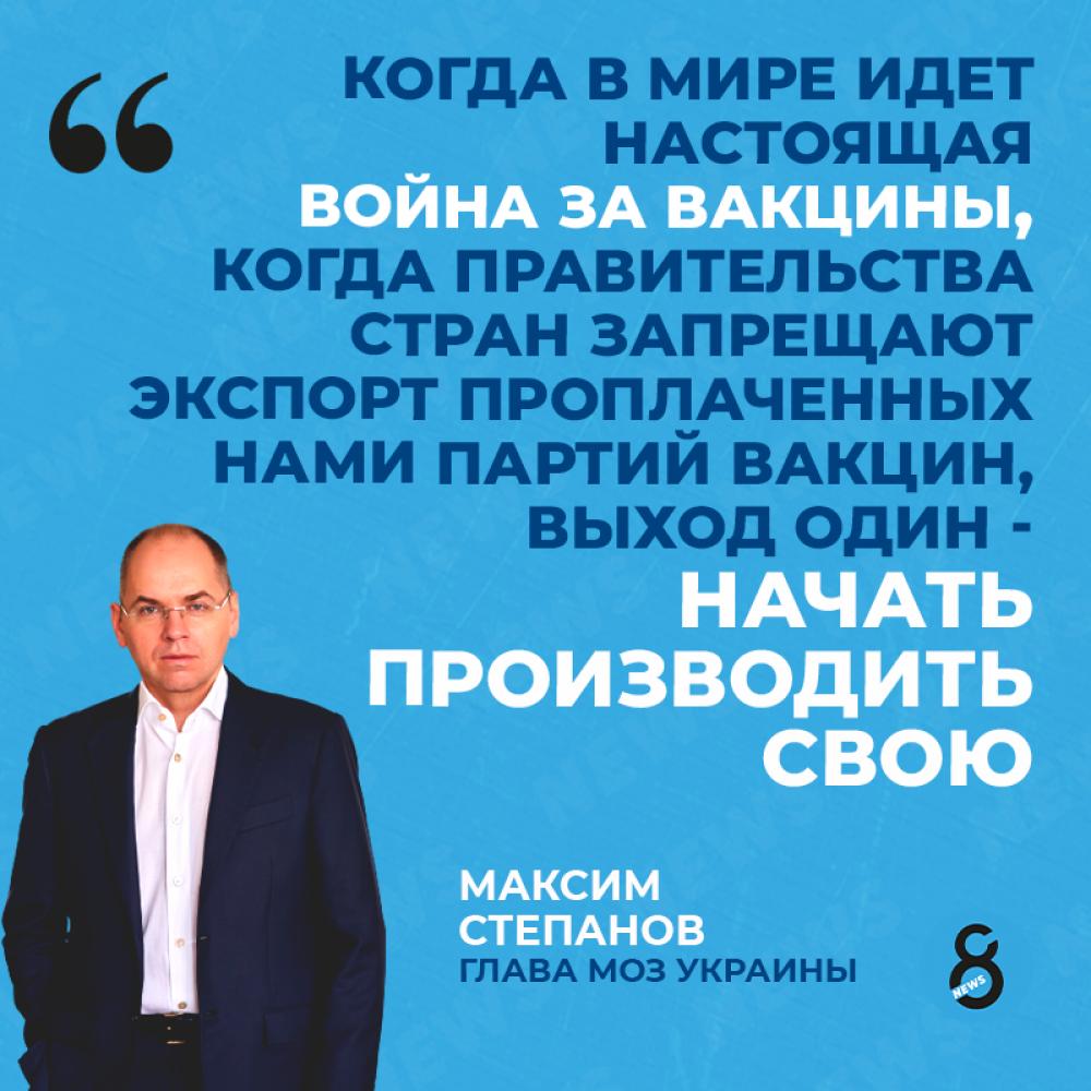Максим Степанов решил запустить производство украинской вакцины.