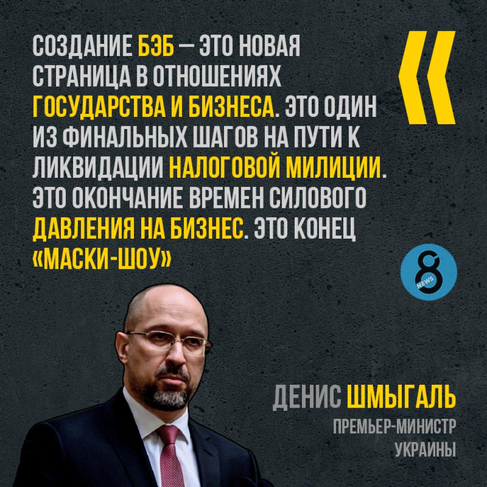 Сегодня в Украине появилось Бюро экономической безопасности (БЭБ)