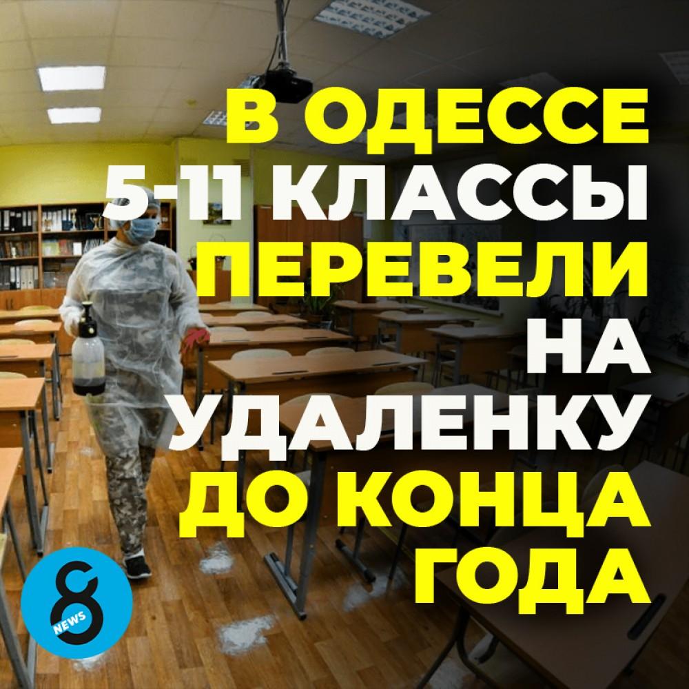 Одесские школьники до конца года останутся на дистанционке