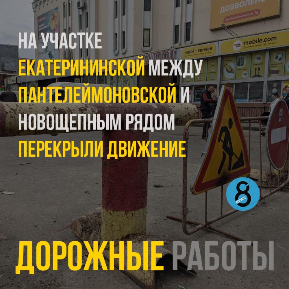 На Екатерининской возле Привоза перекрыли движение