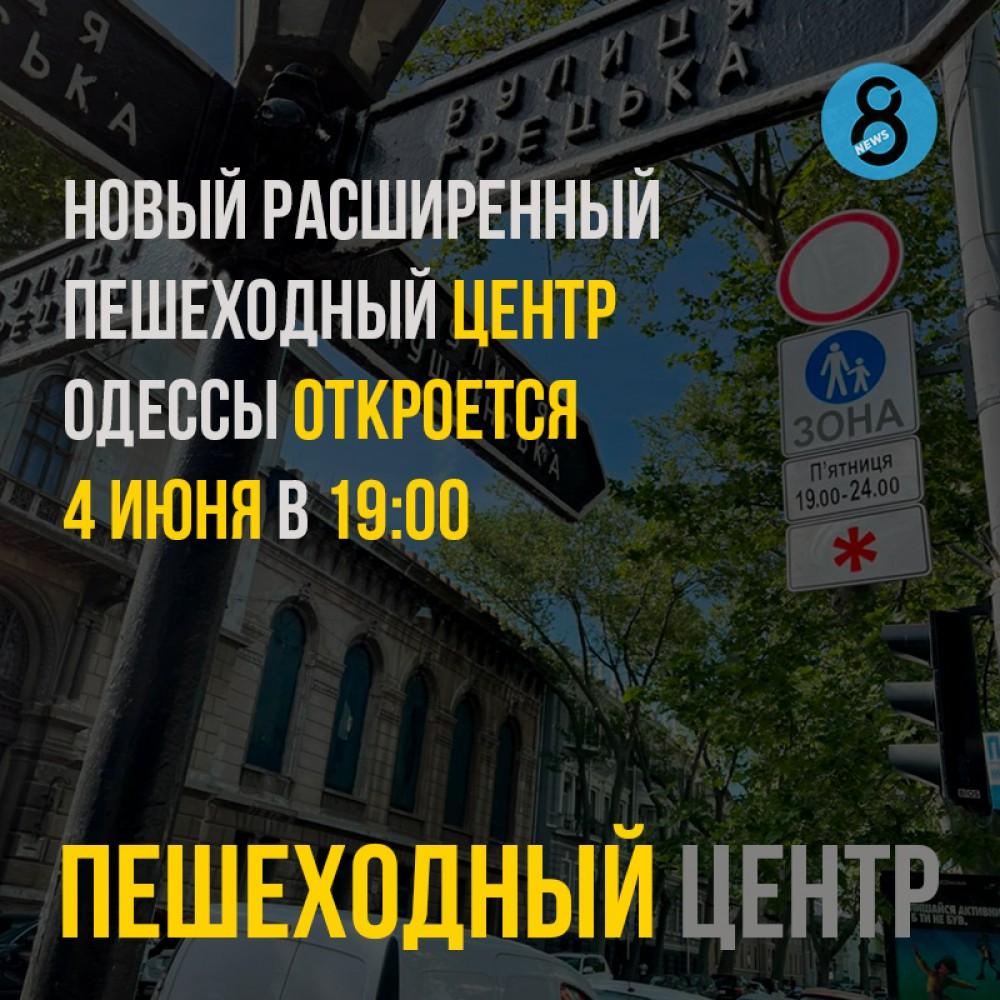 Новый пешеходный центр Одессы начнет действовать с 4 июня