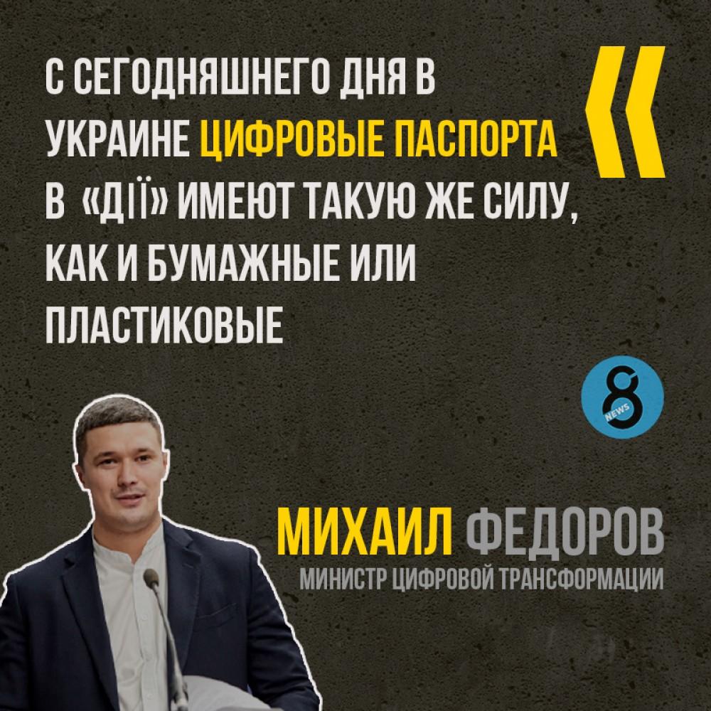 С сегодняшнего дня в Украине цифровые паспорта в Дії имеют такую же силу, как и бумажные или пластиковые
