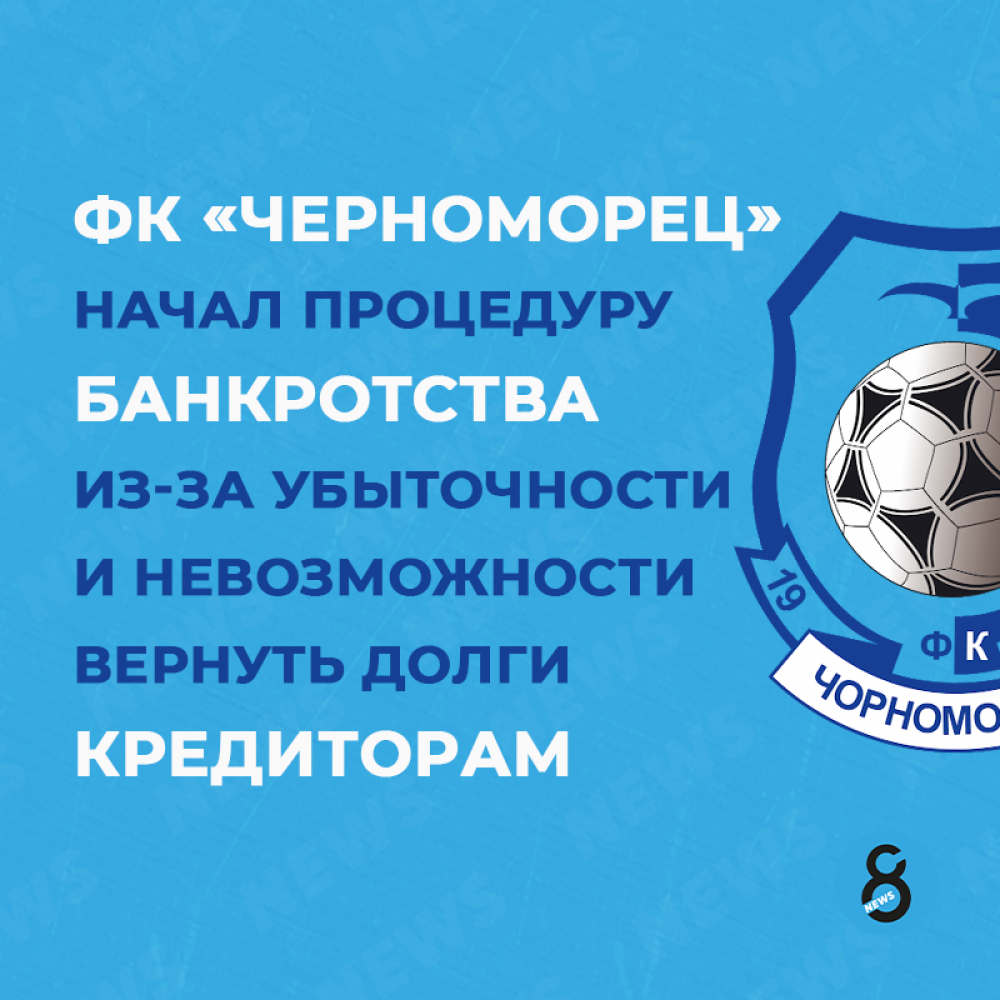 Хозсуд Одесской области по просьбе ФК «Черноморец» открыл производство в деле о банкротстве клуба, а также ввел мораторий на удовлетворение требований их кредиторов.