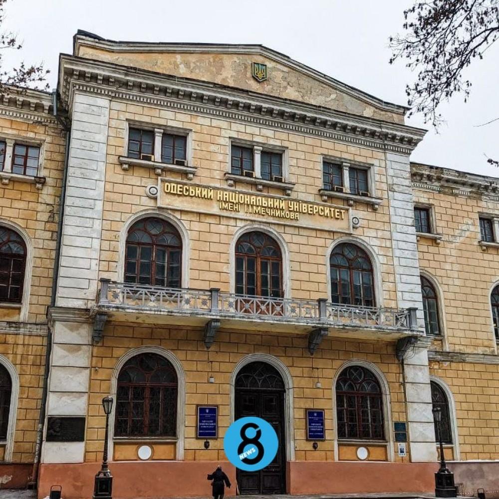 ОНУ Мечникова вошел в пятерку лучших украинских университетов // Еще 5 одесских вузов попали в ТОП-100