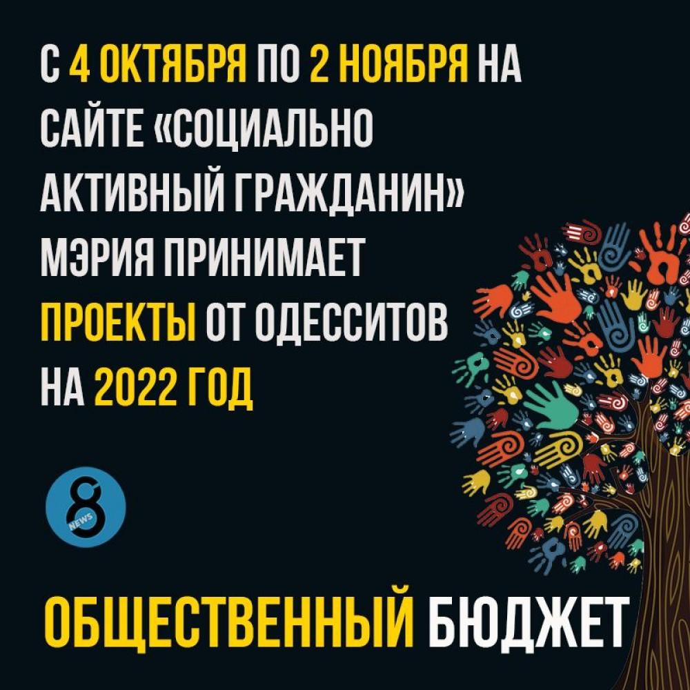 Общественный бюджет – 2022 // На платформе «Социально активный гражданин» начали принимать проекты