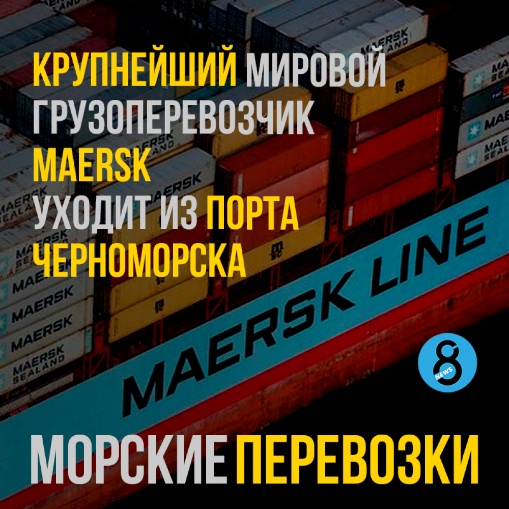 Maersk сворачивает работу в Черноморском порту