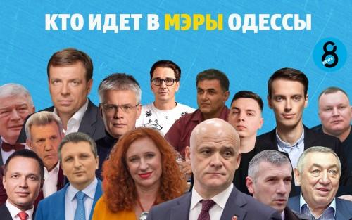Кто идёт в мэры Одессы? // У кого больше всего клонов? // Инфа про кандидатов