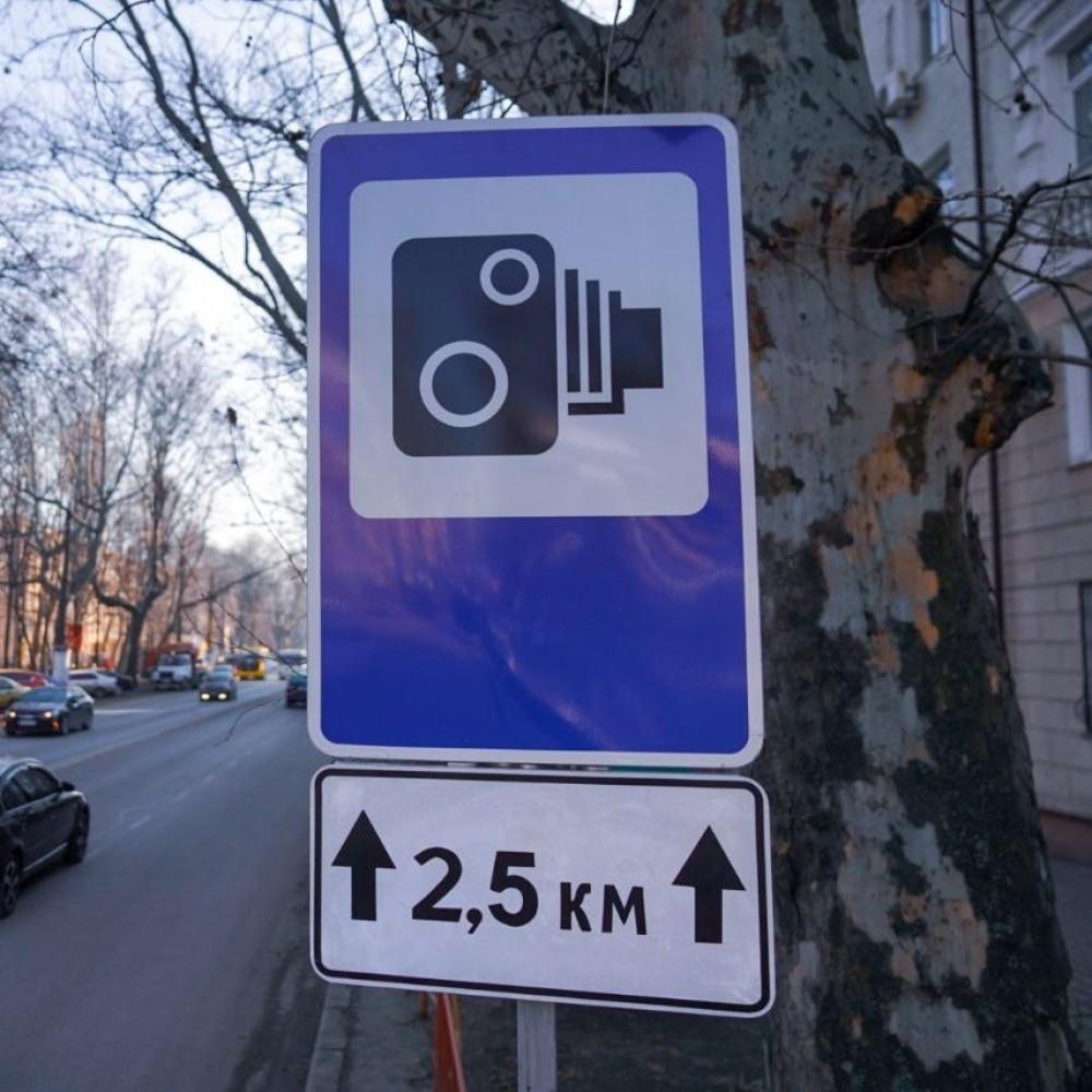 Письма счастья? // На улицах Одессы появились знаки о видеофиксации нарушений