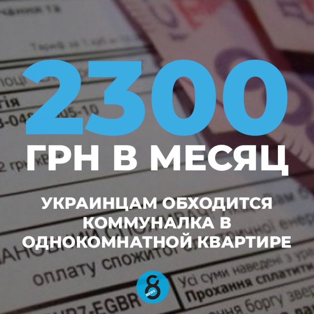Сколько украинцы платят в среднем за коммуналку