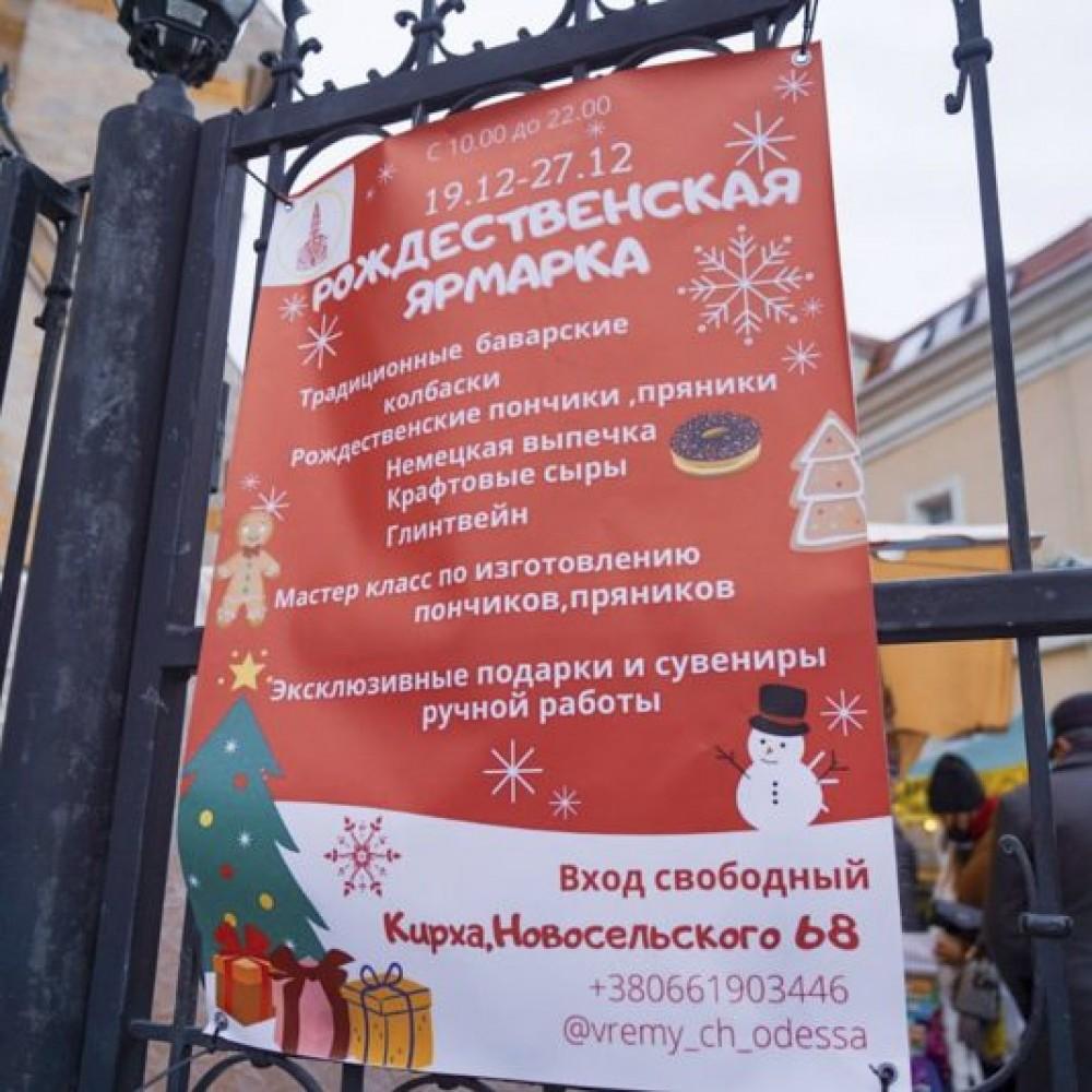 Баварские колбаски и крендели, глинтвейн и штолен // Фоторепортаж с рождественской ярмарки возле одесской Кирхи