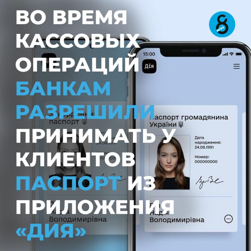 Приложением «Дия» можно будет пользоваться в банках