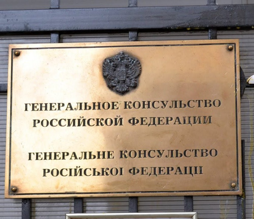 Persona non grata // МИД высылает российского консула из Одессы