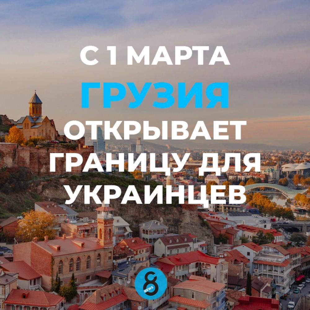 Грузия открывает границу для украинцев с 1 марта