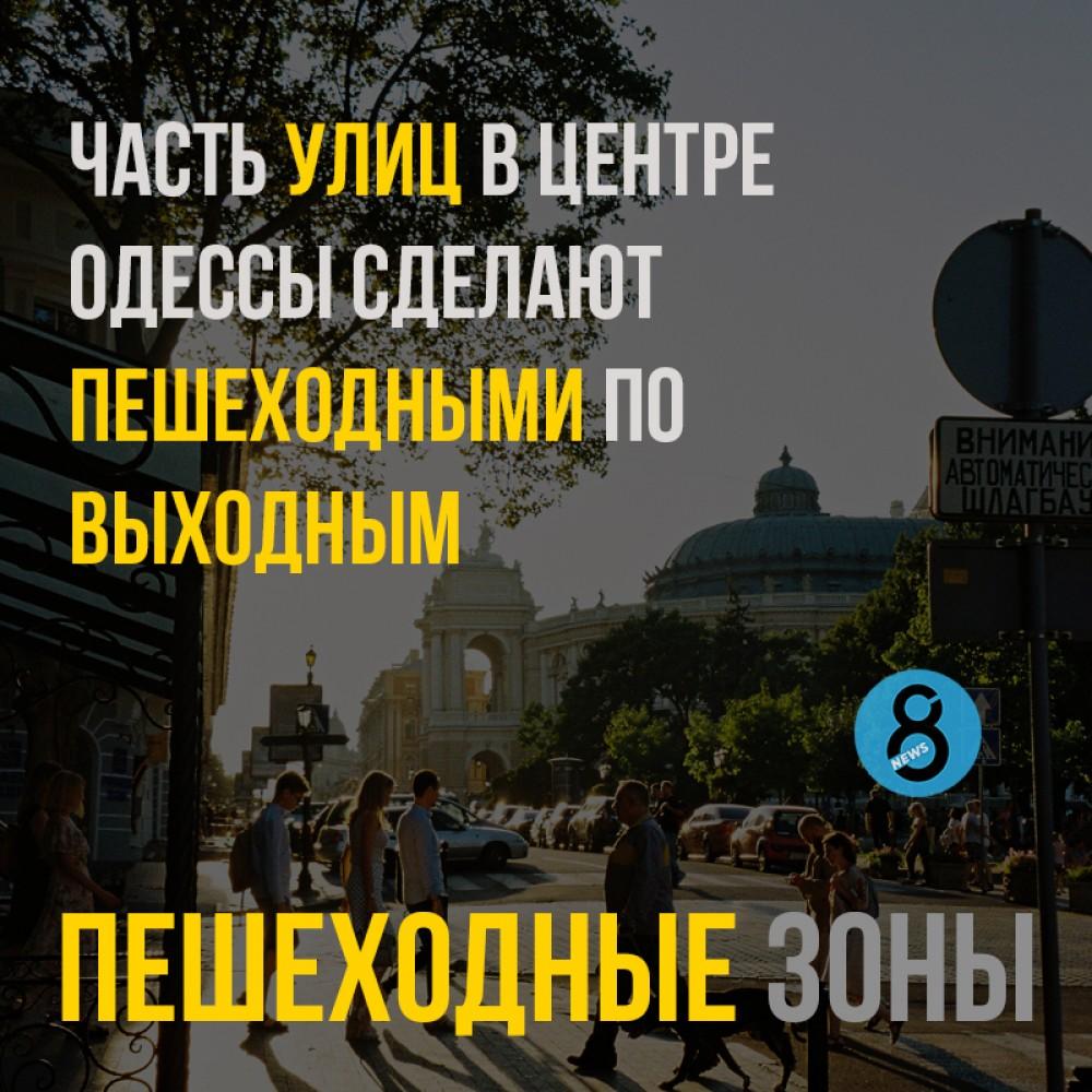 В центре Одессы расширят пешеходные зоны