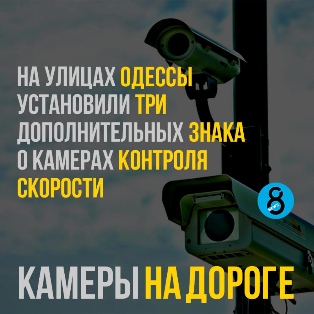 На улицах Одессы установили три дополнительных знака  о камерах контроля скорости